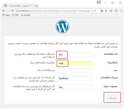 راه اندازی وردپرس wordpress